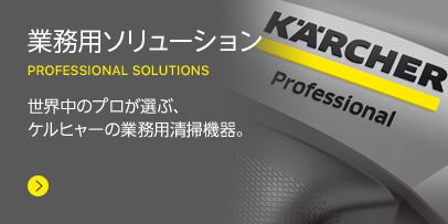 業務用ソリューション PROFESSIONAL SOLUTIONS 世界中のプロが選ぶ、 ケルヒャーの業務用清掃機器。