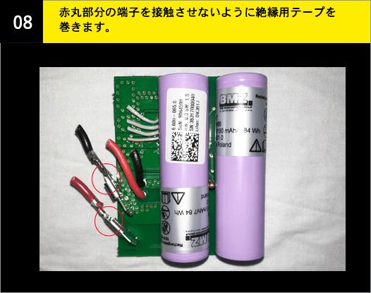 08-赤丸部分の端子を接触させないように絶縁用テープを巻きます。