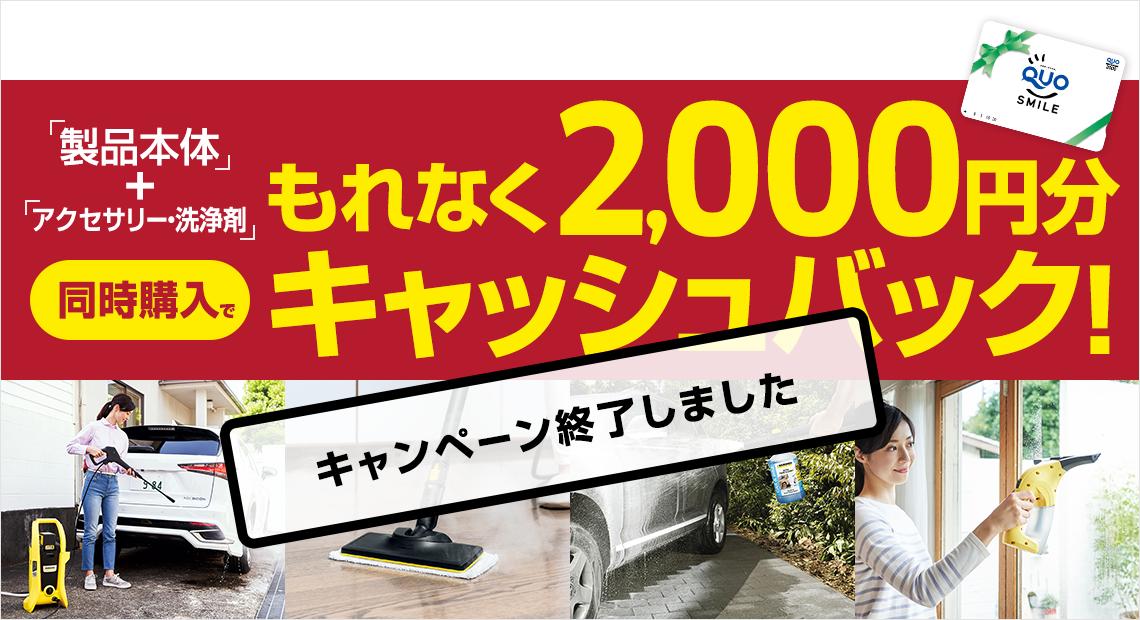 キャンペーン実施中!製品本体+アクセサリー・洗浄剤同時購入でもれなく2,000円分キャッシュバック!