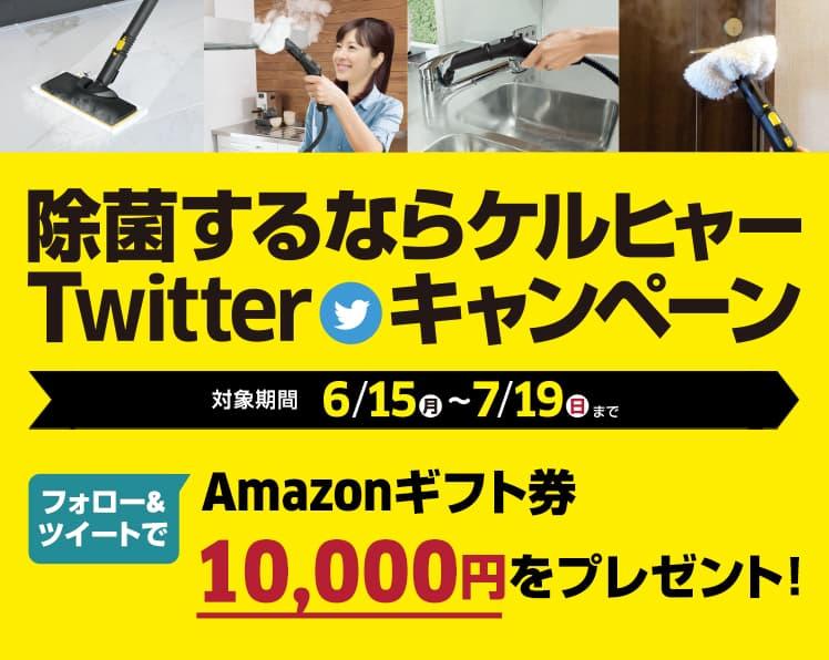 除菌するならケルヒャーTwitterキャンペーン