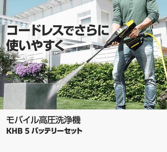 モバイル高圧洗浄機 KHB 5 バッテリーセット