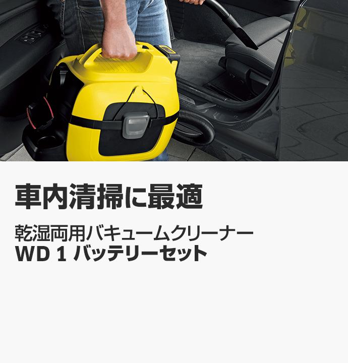 乾湿両用バキュームクリーナー WD 1 バッテリーセット