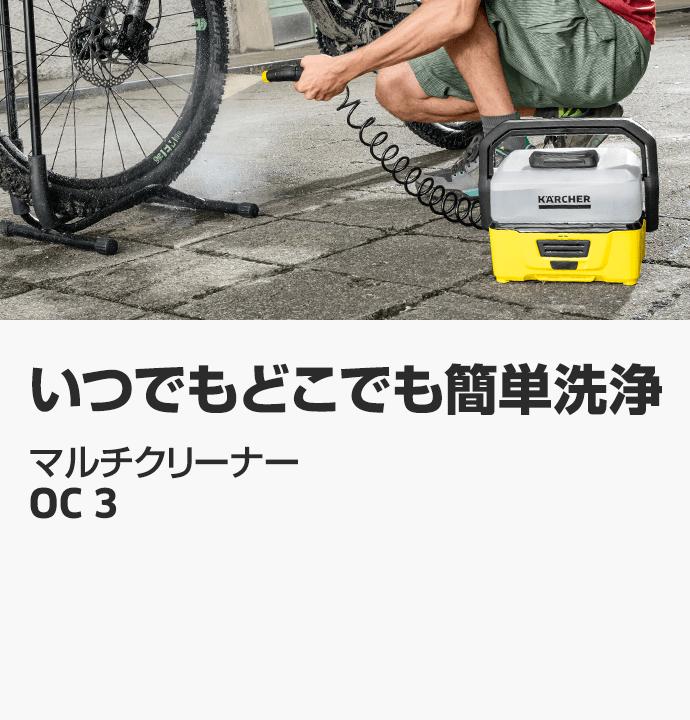 マルチクリーナー OC 3