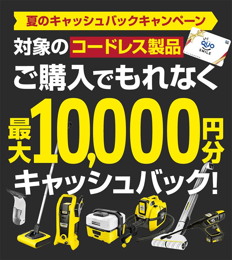 夏のキャッシュバックキャンペーン 対象のコードレス製品ご購入でもれなく最大10,000円分キャッシュバック!