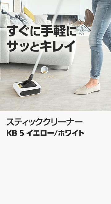 スティッククリーナー KB 5 イエロー/ホワイト