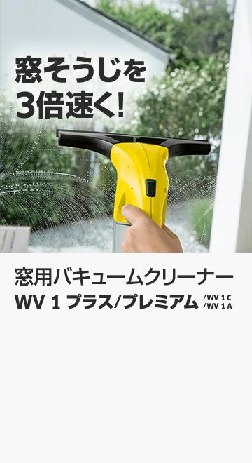 窓用バキュームクリーナー WV 1 プラス/プレミアム /WV 1 C /WV 1 A