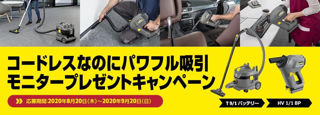 業務用コードレス掃除機モニタープレゼントキャンペーン