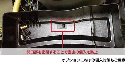 害虫の侵入を防ぐ安心設計