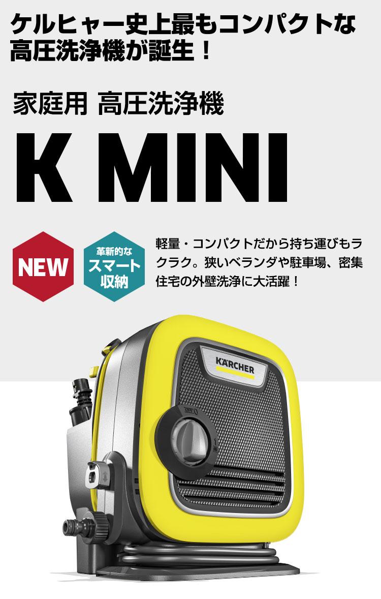高圧洗浄機 K MINI