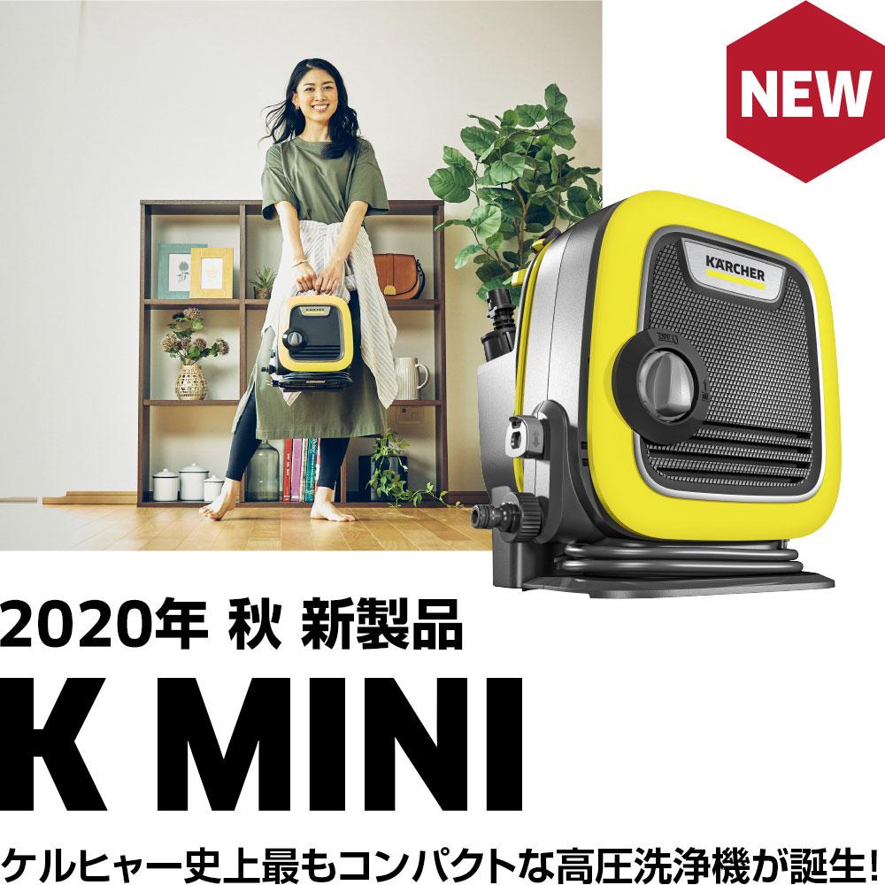 2020秋 新製品 K MINI ケルヒャー史上最もコンパクトな高圧洗浄機が誕生!