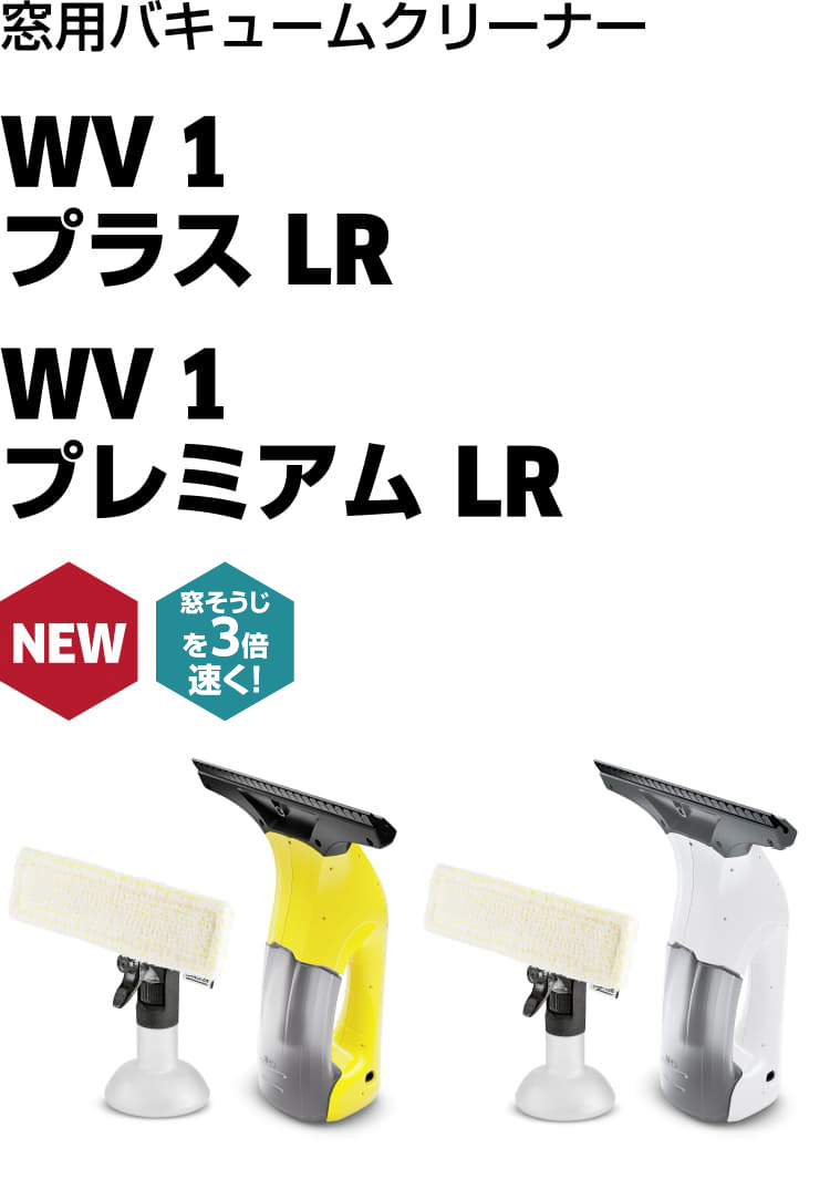 窓用バキュームクリーナー WV 1 プラス LR / WV 1 プレミアム LR