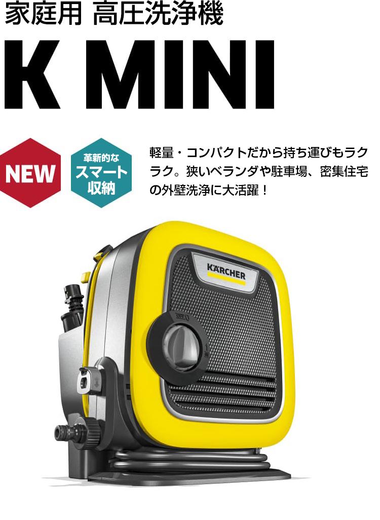 高圧洗浄機K MINI 軽量・コンパクトだから持ち運びもラクラク。狭いベランダや駐車場、密集住宅の外壁洗浄に大活躍!
