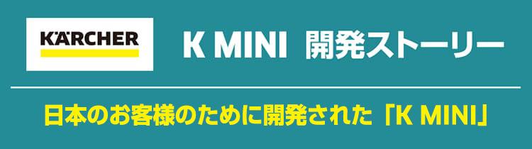 K MINI開発ストーリー 日本のお客様のために開発された「K MINI」