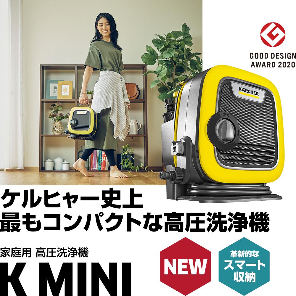 ケルヒャー史上最もコンパクトな高圧洗浄機 高圧洗浄機 K MINI