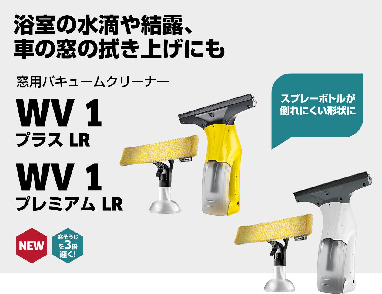 窓用バキュームクリーナー WV 1 新製品