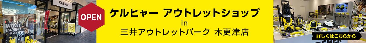 ケルヒャアウトレットーショップ(三井アウトレットパーク 木更津店)オープン