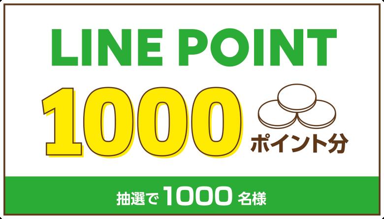 LINEポイント1000ポイント分 抽選で1000名様