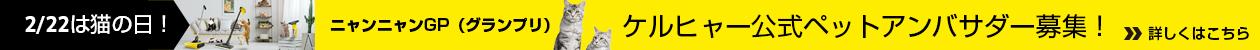 ニャンニャンGP(グランプリ)第2回ケルヒャー公式ペットアンバサダー大募集