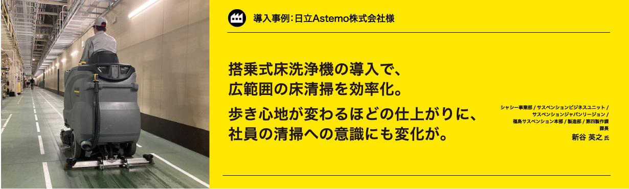 導入事例:日立Astemo株式会社様 広範囲な床の清掃に床洗浄機