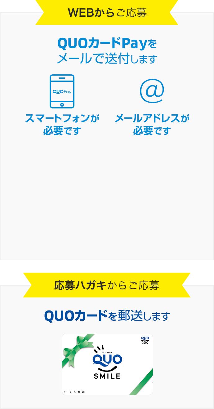 WEBからご応募 QUOカードPayをメールで送付します 応募ハガキからご応募 QUOカードを郵送します