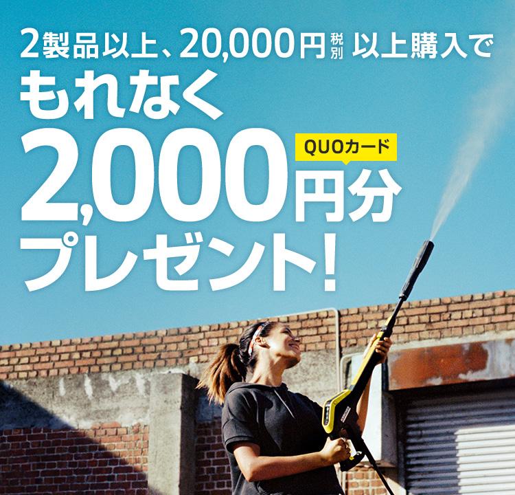 2製品以上、20,000円税別以上購入でもれなく2,000円分QUOカードプレゼント!