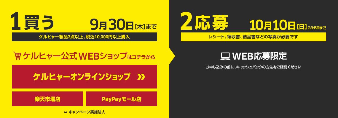 1.買う 9月30日[木]まで ケルヒャー製品2点以上、税込10,000円以上購入 2.応募10月10日[日]23:59まで
