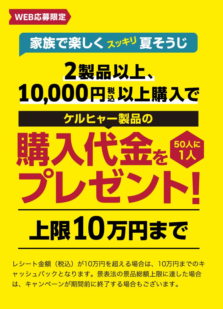 2製品以上、税込10,000円以上購入でケルヒャー製品の購入代金をプレゼント!50人に1人上限10万円まで