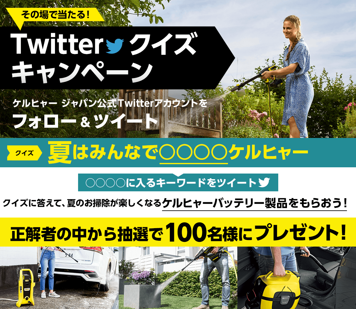 Twitterクイズ キャンペーン 正解者の中から抽選で100名様にプレゼント!
