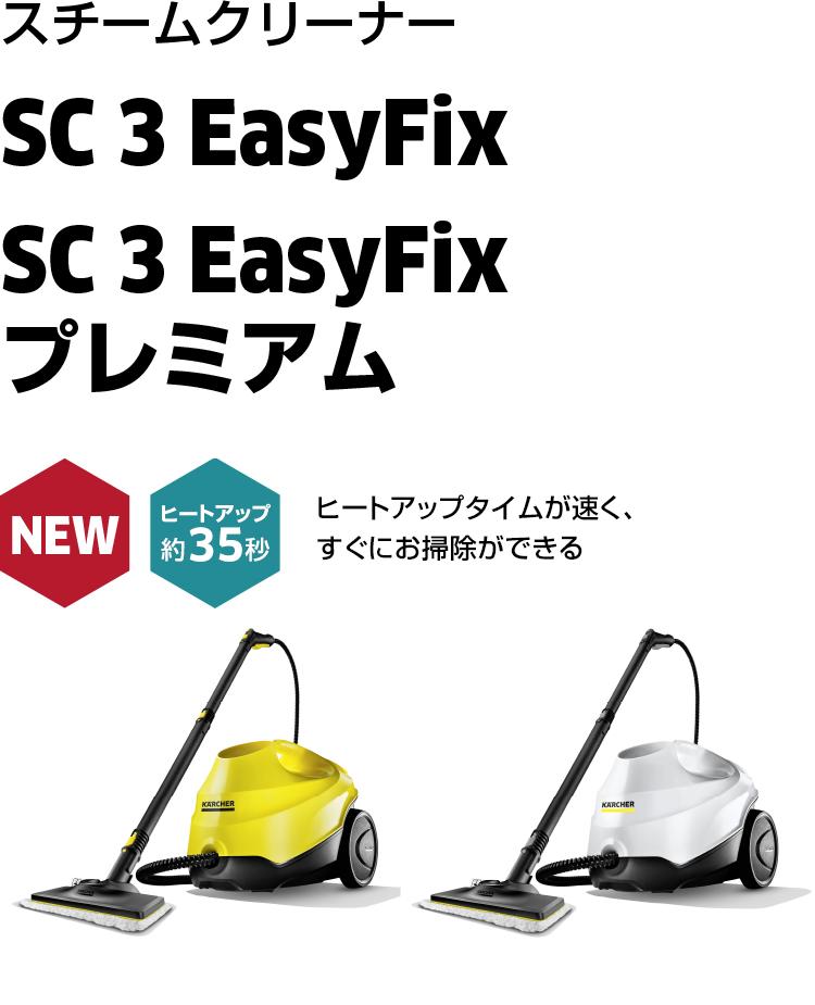 スチームクリーナー SC 3 EasyFix / SC 3 EasyFix  / プレミアム 従来品よりヒートアップタイムが速く、すぐにお掃除ができる