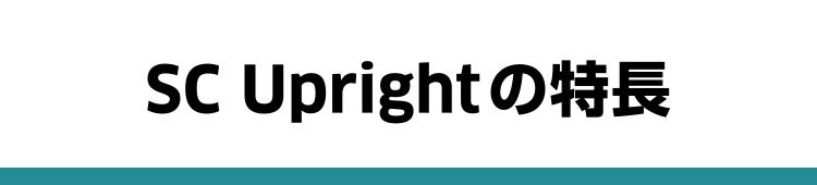 SC Uprightの特徴