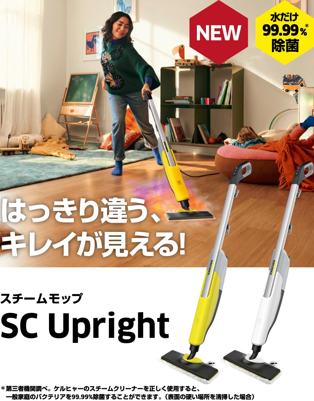 スチームモップ SC Upright