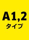 A1.2タイプ
