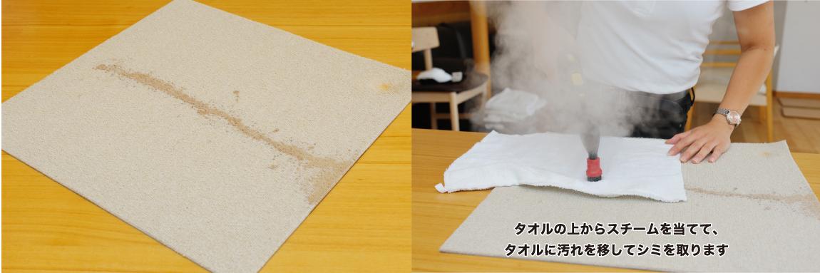 カーペットのシミの掃除