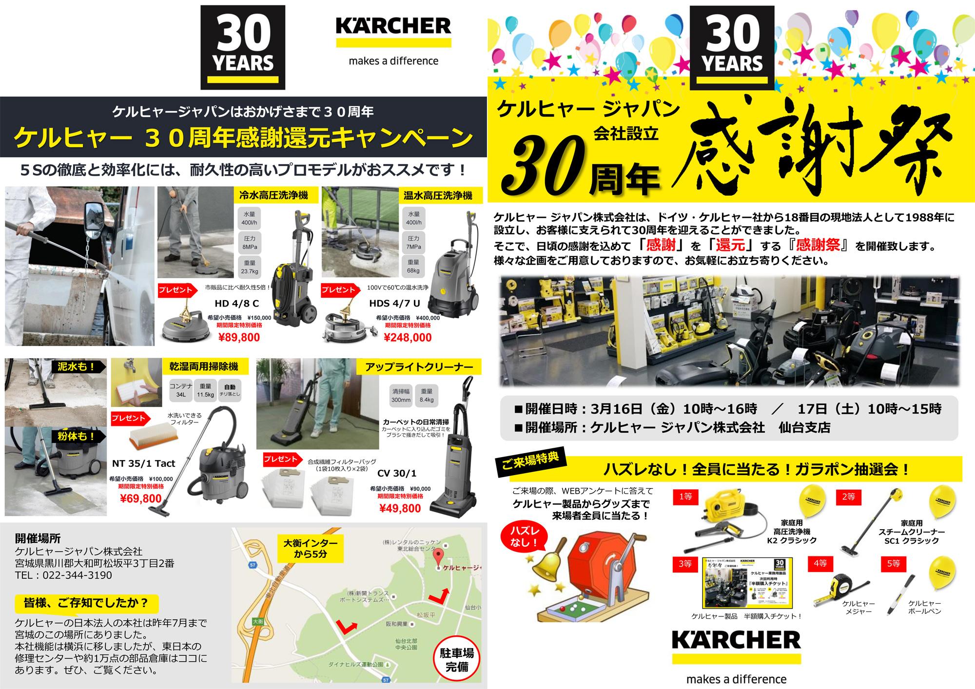 ケルヒャー ジャパン30周年感謝祭 仙台支店