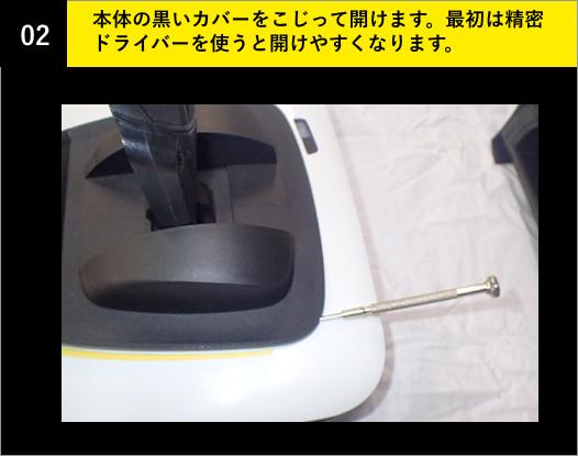 02-本体の黒いカバーをこじって開けます。最初は精密ドライバーを使うと開けやすくなります。