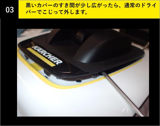 03-黒いカバーのすき間が少し広がったら、通常のドライバーでこじって外します。