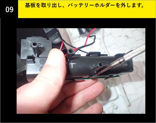 09-基盤を取り出し、バッテリーホルダーを外します。