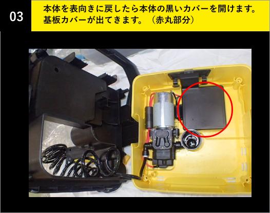 03-本体を表向きに戻したら本体の黒いカバーを開けます。基板カバーが出てきます。(赤丸部分)