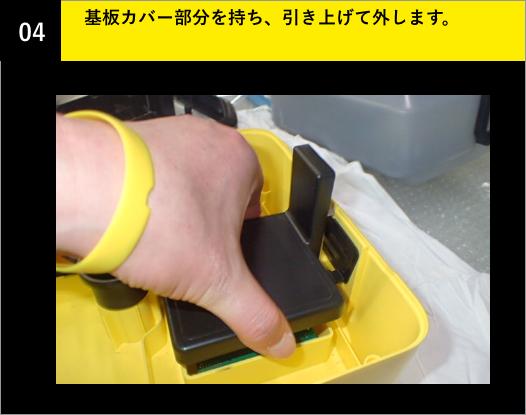 04-基板カバー部分を持ち、引き上げて外します。