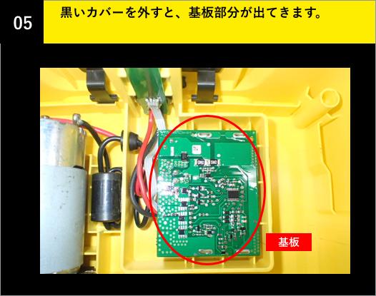 05-黒いカバーを外すと、基板部分が出てきます。