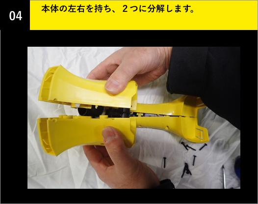 04-本体の左右を持ち、2つに分解します。