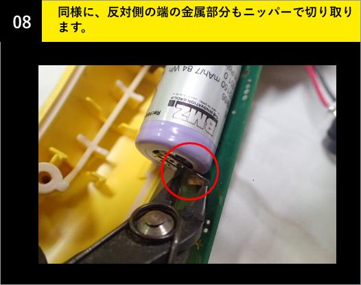 08-同様に、反対側の端の金属部分もニッパーで切り取ります。