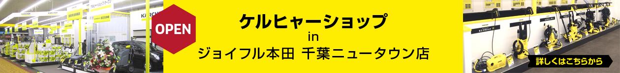 ケルヒャーショップ(ジョイフル本田 千葉ニュータウン店内)オープン