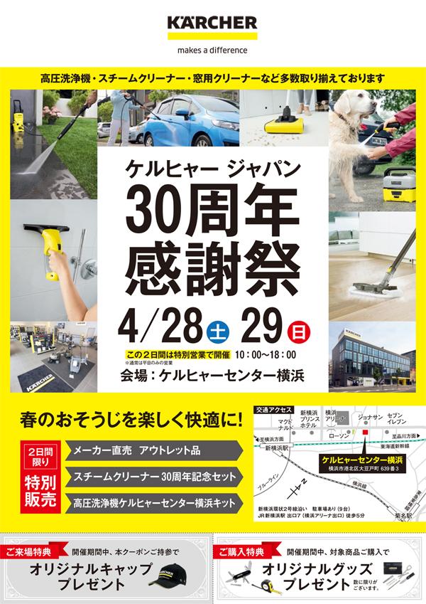 ケルヒャーセンター横浜/決算応援キャンペーン チラシ・オモテ