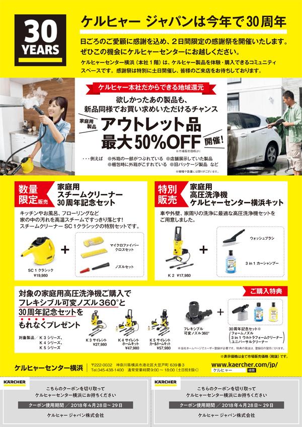 ケルヒャーセンター横浜/決算応援キャンペーン チラシ・裏