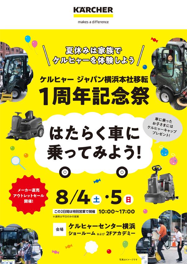 ケルヒャーセンター横浜/ケルヒャー ジャパン横浜本社移転 1周年記念祭
