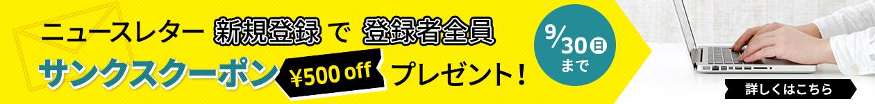 ニュースレター新規登録プレゼントキャンペーン 9/30まで