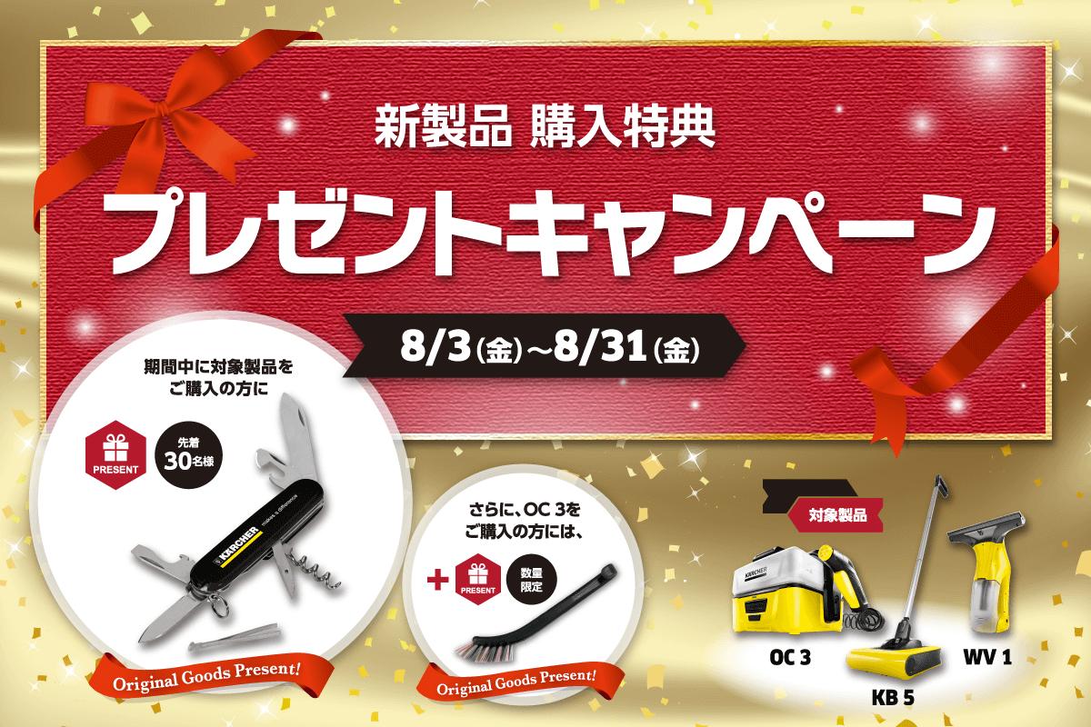 新製品 購入特典 プレゼントキャンペーン 8月3日(金)~8月31日(金)まで