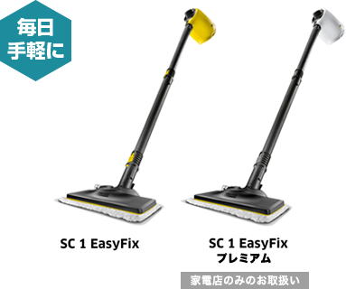 SC 1 EasyFix,SC 1 EasyFix プレミアム