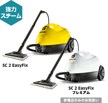 SC 2 EasyFix,SC 2 EasyFix プレミアム